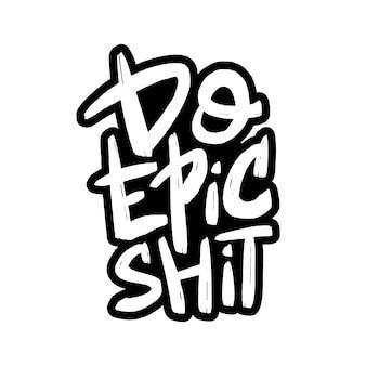 Сделай эпическое дерьмо кистью надписи.