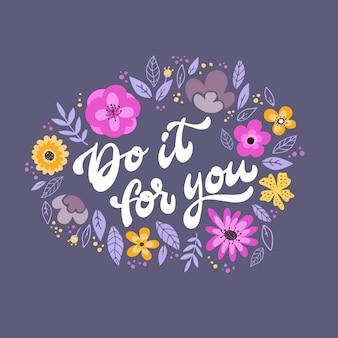 かわいいやる気を起こさせる引用「do it for you」