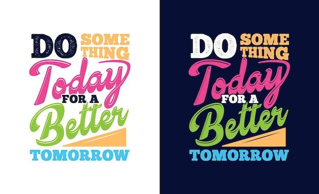 明日をより良くするために今日何かをするユニークなタイポグラフィ