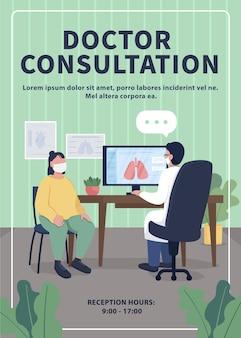 Доктор консультации плакат плоский шаблон. легочная болезнь. пациент в кабинете терапевта.