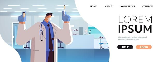 注射器とボトルバイアルを保持している保護マスクの医師コロナウイルスワクチン開発はcovid-19ワクチン接種の概念と戦う水平肖像画コピースペースベクトル図