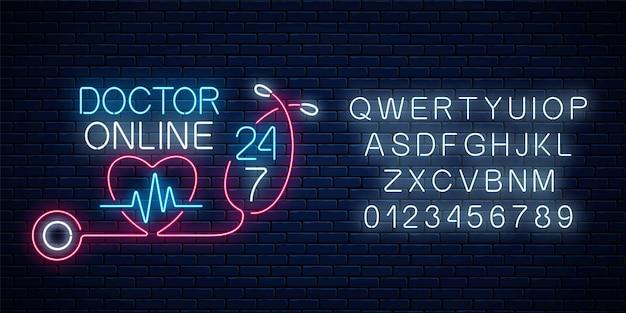 알파벳으로 의사 온라인 빛나는 네온 로고. 네온 의사 모바일 앱에는 심장, 펄스 라인, 청진기가 있습니다.