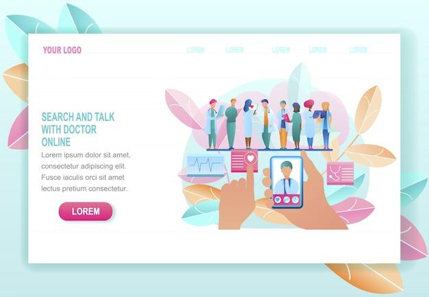 検索とdoctor onlineとの会話