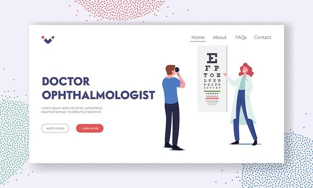 의사 안과 의사 방문 페이지 템플릿입니다. 레이저 교정 전 환자 시력 검사. oculist 캐릭터는 시력 검사, 전문 안경점 치료를 실시합니다. 만화 사람들 벡터 일러스트 레이 션