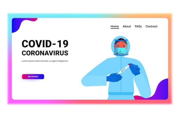 Covid-19鼻スワブ実験室テストコロナウイルスパンデミックコンセプト水平肖像画コピースペースベクトル図を保持しているマスクの医師または科学者