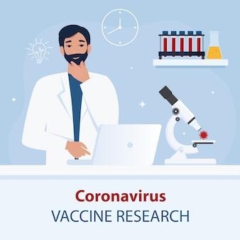 ワクチンを研究している医師、科学者。コロナウイルスcovid-19の概念。平らな