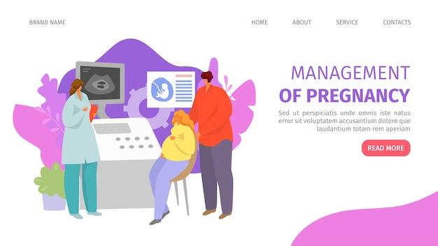 임산부 방문 페이지와 의사
