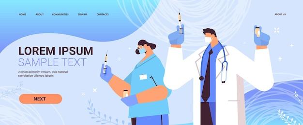 注射器とボトルバイアルコロナウイルスワクチン開発を保持している保護マスクの医師は、covid-19ワクチン接種の概念の肖像画水平コピースペースベクトル図と戦う