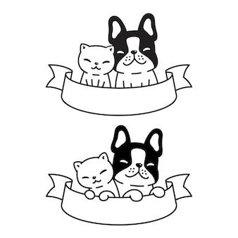 犬と猫のフレンチブルドッグの子猫のキャラクターの漫画のリボン