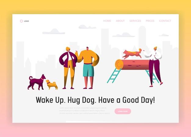 犬と男が一緒に時間を過ごすランディングページ。