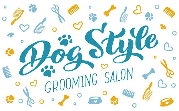 강아지 미용실 로고 미용실 강아지 스타일링 및 미용실을 위한 강아지 스타일 레터링