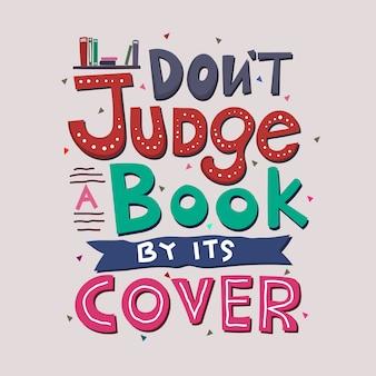 표지로 책을 판단하지 마십시오