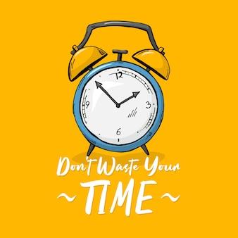 시간을 낭비하지 마십시오