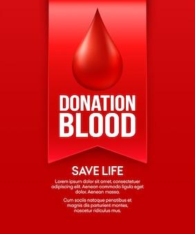 血のポスターデザインを寄付します。