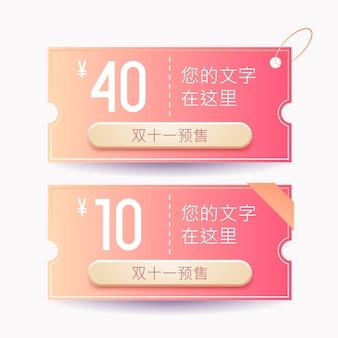 Двойные одиннадцать китайских предпродажных баннеров