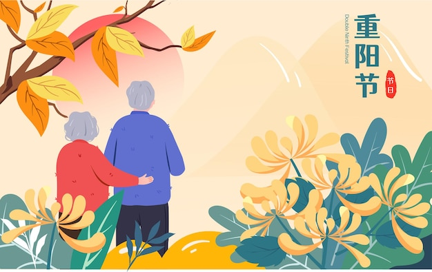 Double ninth festival appreciating chrysanthemum character illustration
