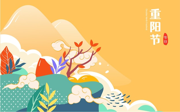 Double ninth festival characters climbing mountain climbing illustration autumn outing hiking