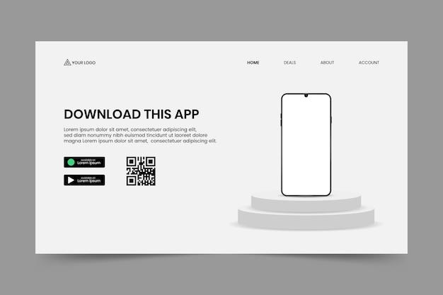 このアプリのランディングページテンプレートをダウンロードする