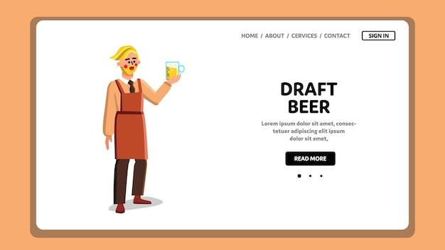 ドラフトビールドリンクグラスホールディングパブクライアントベクトル。マグカップで新鮮な軽いドラフトビールアルコール飲料は幸せな若い男を保持します。キャラクター醸造アルコール余暇時間ウェブフラット漫画イラスト