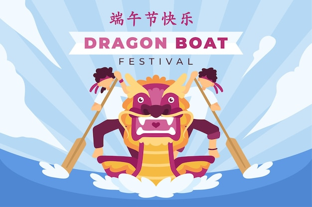 Dragon boat background theme