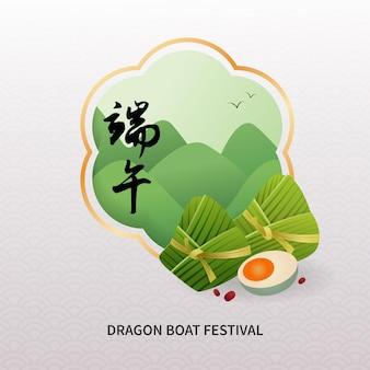 드래곤 보트 축제 축하 카드 쌀 만두