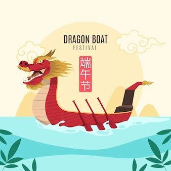 ドラゴンボートフェスティバルのイラスト