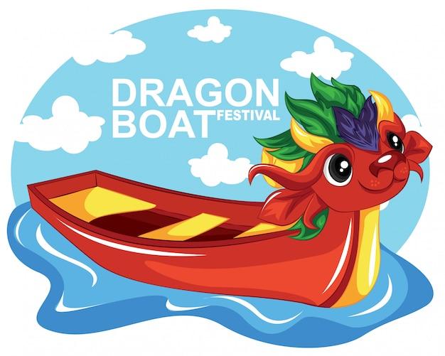 용 보트 축제 포스터