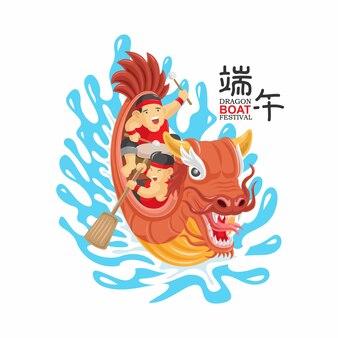 Гонки на лодках-драконах. китайский дракон лодка фестиваль иллюстрации. титр: праздник лодок-драконов, 5 мая