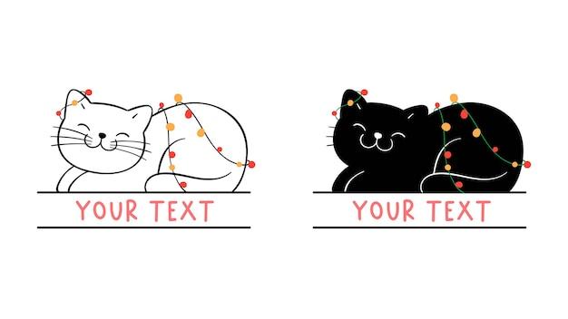 クリスマスと新年の猫のモノグラムを描きます。