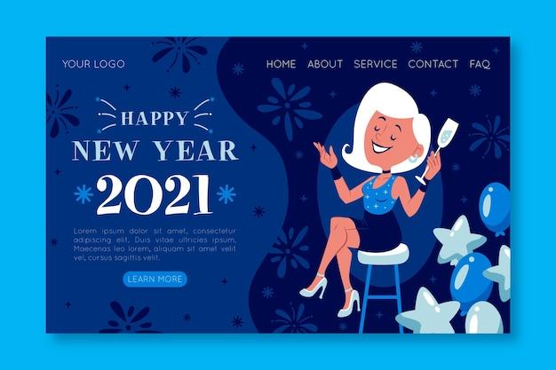 描かれた新年のランディングページテンプレート