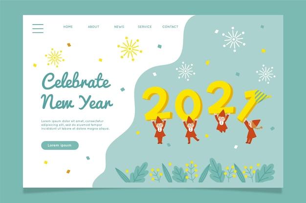 描かれた新年のランディングページ