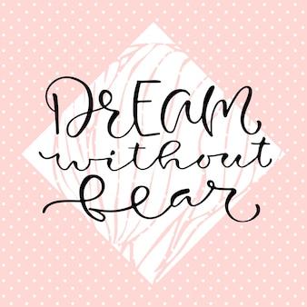 恐れのない夢