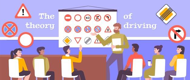 이론 연구와 함께 운전 학교 그림