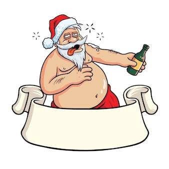 酔ってサンタクロース飲むビール酒クリスマスグリーティングカードベクトル漫画イラスト