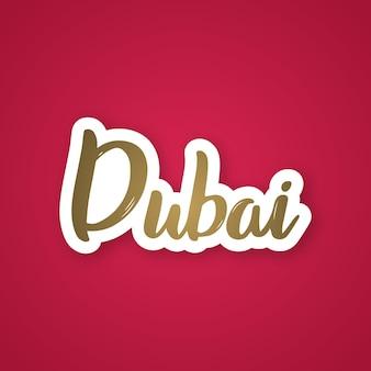 두바이 - 도시의 손으로 쓴 이름. 종이 컷 스타일로 글자가 있는 스티커. 벡터 디자인 템플릿입니다.