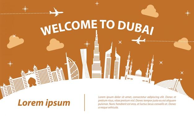 Дубай знаменитая достопримечательность в стиле силуэт
