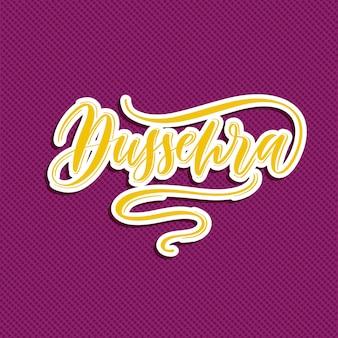 Dussehra -  hand lettering card