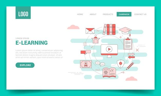 웹 사이트 템플릿 또는 방문 페이지, 개요 스타일의 홈페이지에 대한 원 아이콘이있는 e- 러닝 개념