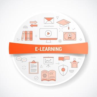 원형 또는 원형 모양의 아이콘 개념으로 e- 러닝 온라인 교육