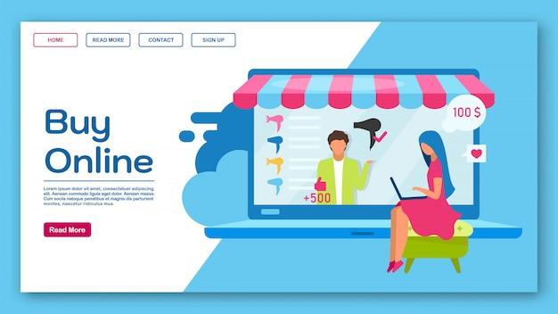 オンラインランディングページテンプレートを購入します。 eコマース、ショッピングのウェブサイトインターフェイスのアイデア、フラットのイラスト。マーケットプレイスのホームページのレイアウト。ショッピングwebバナー、webページ漫画コンセプト