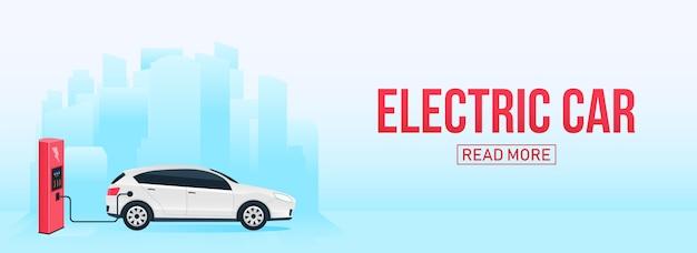 電気充電ステーションの未来の車、eモーション。