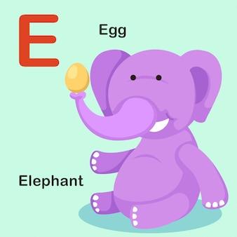 イラスト孤立した動物のアルファベット文字e卵、象