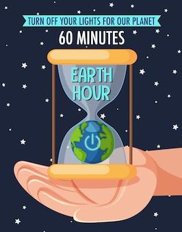 アースアワーキャンペーンのポスターまたはバナーで、地球の照明を60分間オフにします