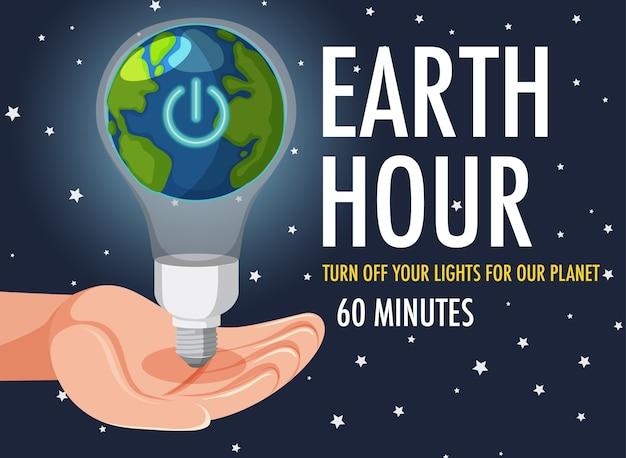 Плакат или баннер кампании «час земли»: «выключи свет на нашей планете на 60 минут»