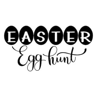 부활절 달걀 사냥 글자. 손으로 쓴 부활절 문구. 계절의 인사
