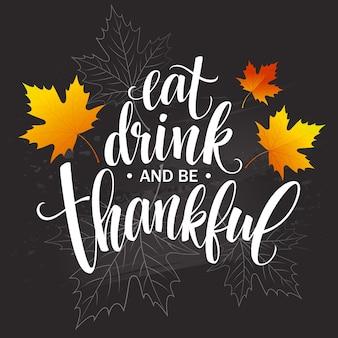 食べて、飲んで、感謝してください手描きの碑文、感謝祭の書道のデザイン。招待状やグリーティングカード、版画、ポスターの休日のレタリング。ベクターイラストeps10