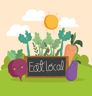 地元の田園地帯を食べる