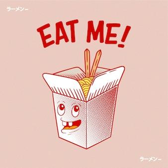 私を食べて