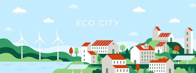 エコシティ。未来の町の都市景観は、代替エネルギー源のソーラーパネルと風車を使用しています。環境エコロジーベクトルの概念を保存します。緑豊かな野生の自然と再生可能エネルギーのある町