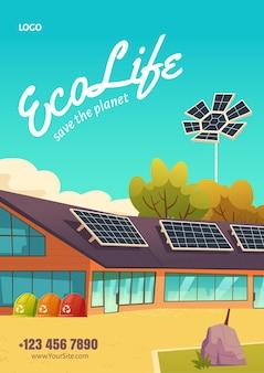 재활용을 위해 태양 전지 패널과 쓰레기통이있는 현대 집이있는 에코 라이프 포스터. 환경 친화적 인 가정 만화 풍경 전단지. 재생 가능 전력의 개념과 폐기물 제로